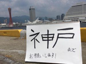 神戸 ヒッチハイク