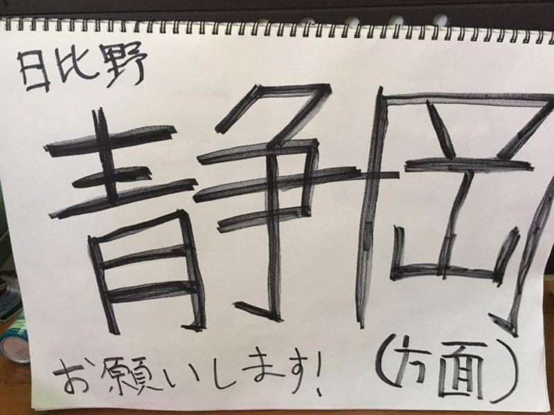 静岡 ヒッチハイク