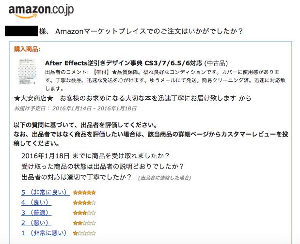 アマゾン 評価依頼メール