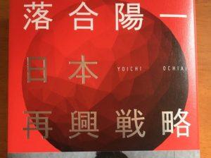 落合陽一 「日本再興戦略」