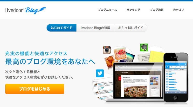livedoor Blog(ライブドアブログ)