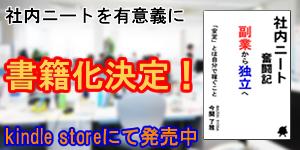 社内ニート奮闘記