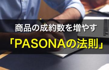PASONAの法則 アフィリエイト コピーライティング