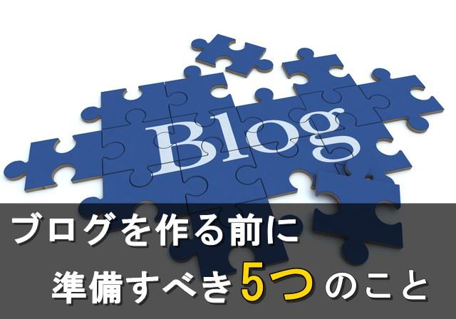 ブログを作る前に準部すべき5つのこと