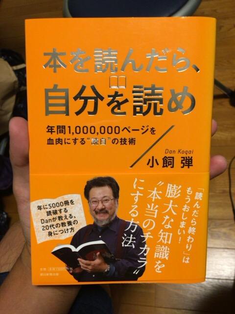 本を読んだら自分を読め