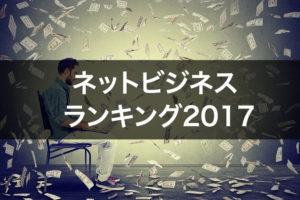ネットビジネスランキング2017