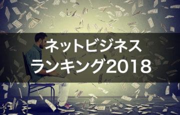 ネットビジネスランキング2018