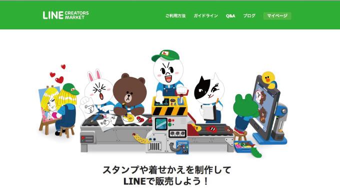 line-creators-kisekae-1