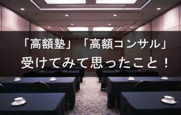 ネットビジネス 高額塾 高額コンサル
