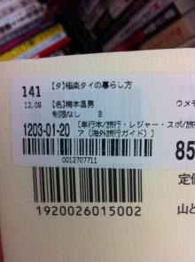 ブックオフの値札シールで本のISBNコードが隠れている