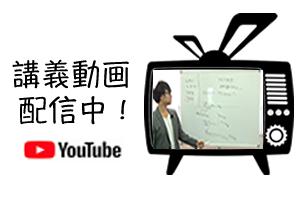 YouTube アフィリエイト講座